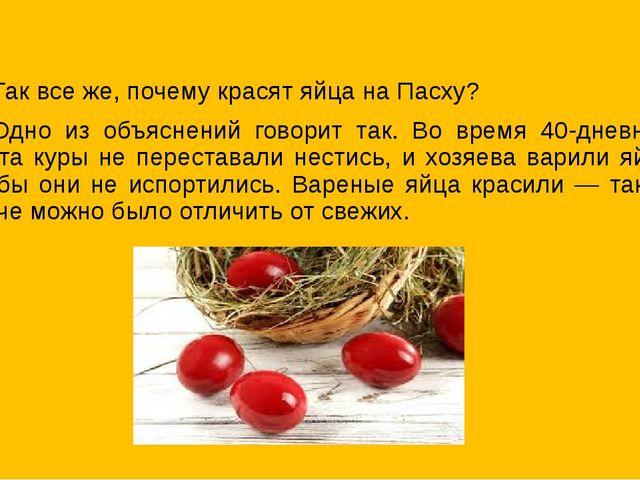 Так все же, почему красят яйца на Пасху? Одно из объяснений говорит так....