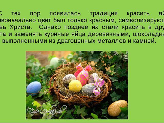 С тех пор появилась традиция красить яйца. Первоначально цвет был только кра...