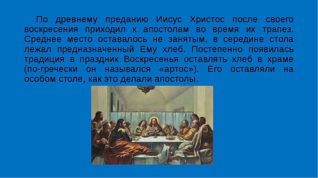 По древнему преданию Иисус Христос после своего воскресения приходил к апост...
