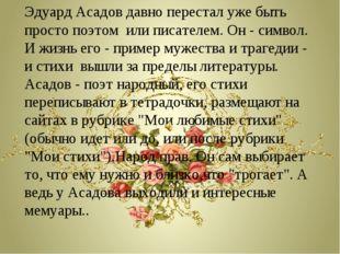 Эдуард Асадов давно перестал уже быть просто поэтом или писателем. Он - симво