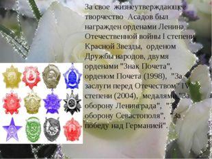 За свое жизнеутверждающее творчество Асадов был награжден орденами Ленина, О