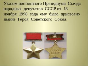 Указом постоянного Президиума Съезда народных депутатов СССР от 18 ноября 199