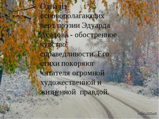 Одна из основополагающих черт поэзии Эдуарда Асадова - обостренное чувство сп