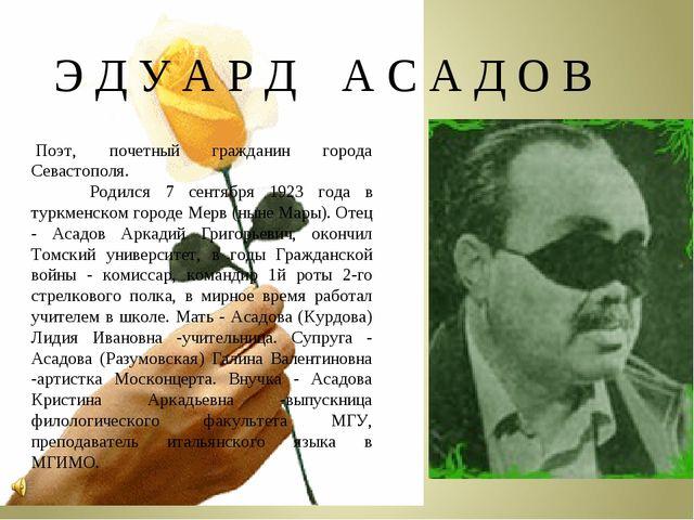 Поэт, почетный гражданин города Севастополя. Родился 7 сентября 1923 года в...