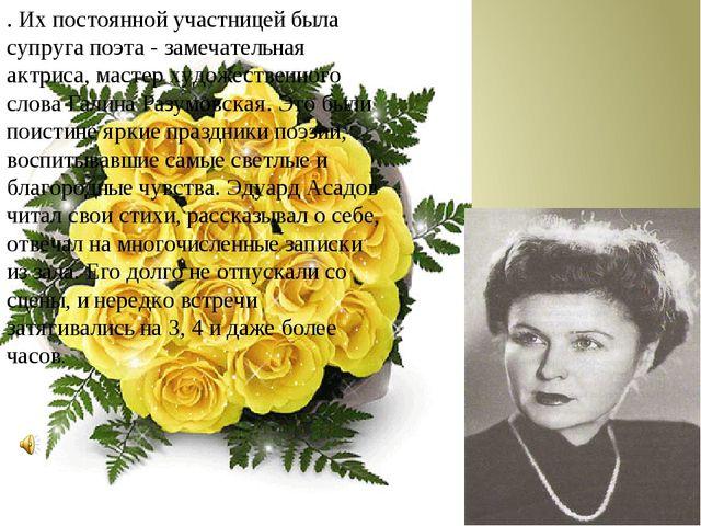 . Их постоянной участницей была супруга поэта - замечательная актриса, мастер...