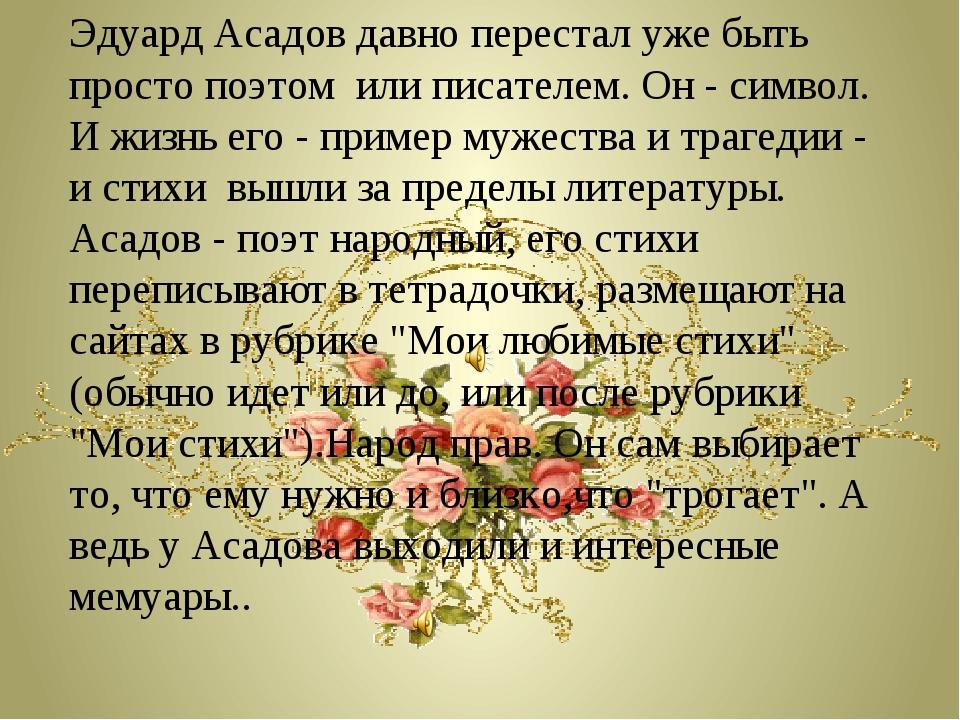 Эдуард Асадов давно перестал уже быть просто поэтом или писателем. Он - симво...
