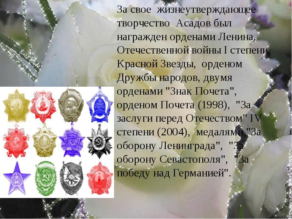 За свое жизнеутверждающее творчество Асадов был награжден орденами Ленина, О...