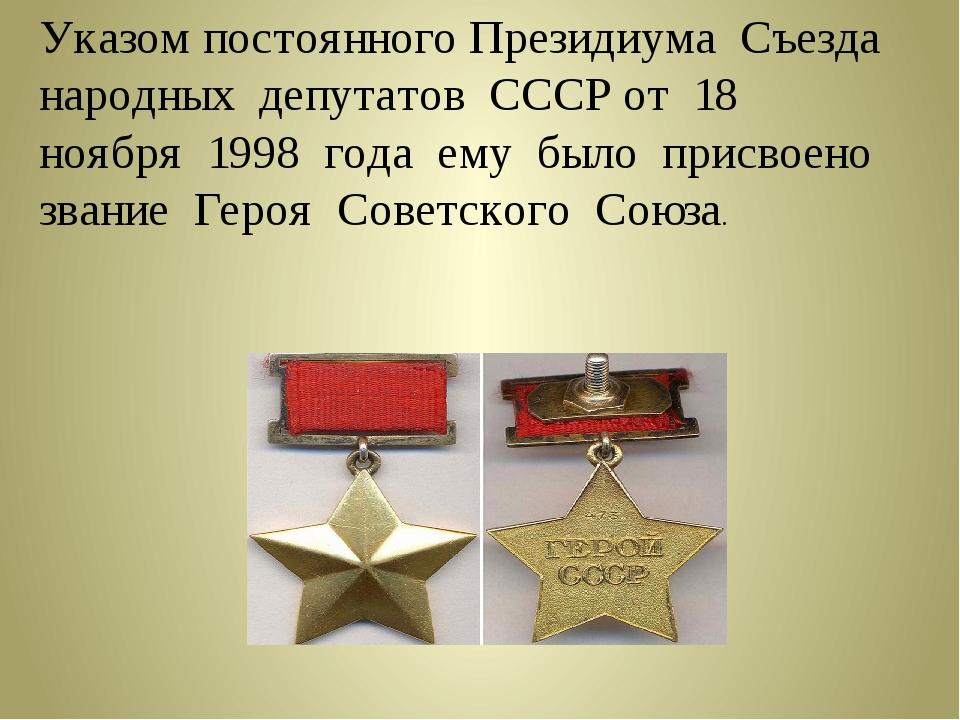 Указом постоянного Президиума Съезда народных депутатов СССР от 18 ноября 199...