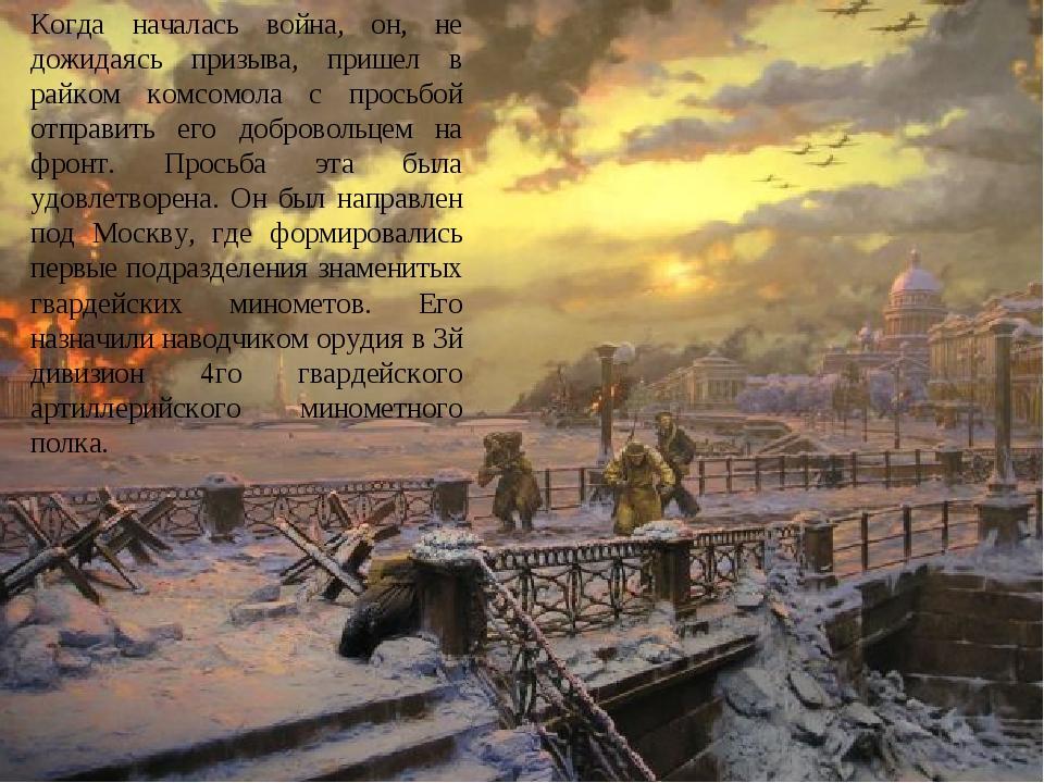 Когда началась война, он, не дожидаясь призыва, пришел в райком комсомола с п...