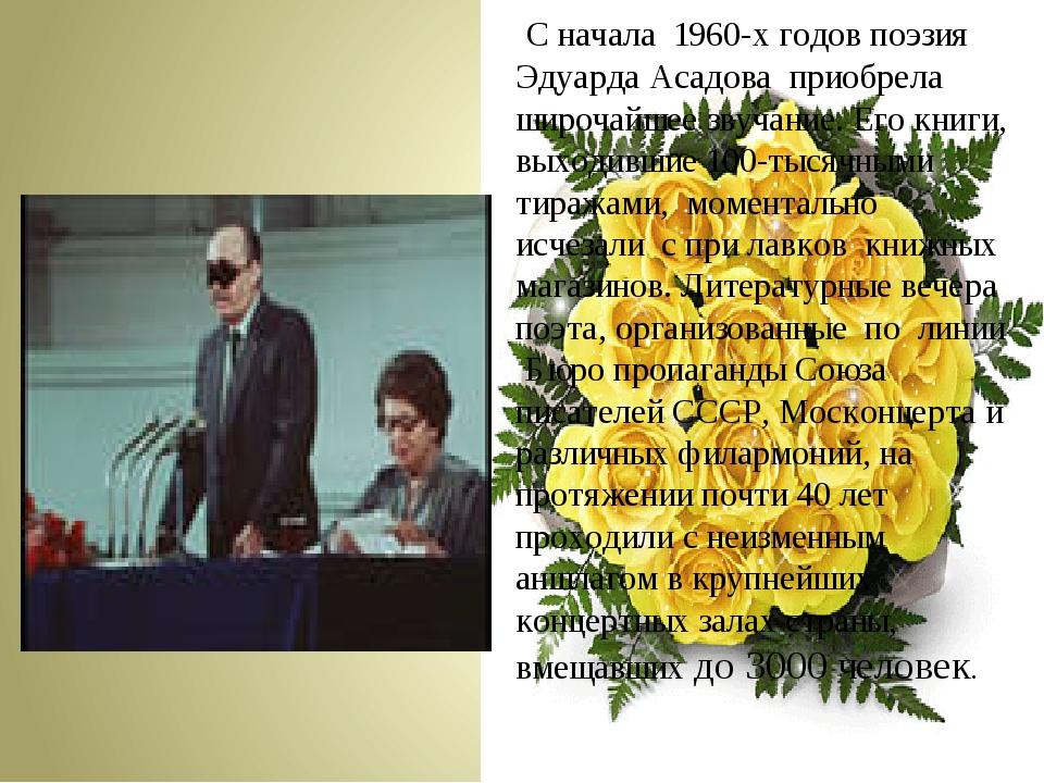 С начала 1960-х годов поэзия Эдуарда Асадова приобрела широчайшее звучание....
