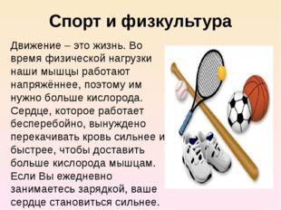 Спорт и физкультура Движение – это жизнь. Во время физической нагрузки наши м