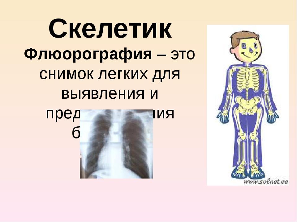 Скелетик Флюорография – это снимок легких для выявления и предупреждения боле...
