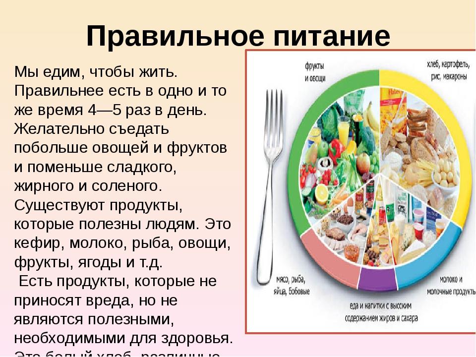 Правильное питание Мы едим, чтобы жить. Правильнее есть в одно и то же время...