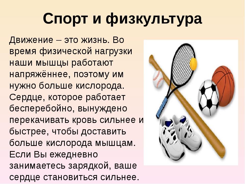 Спорт и физкультура Движение – это жизнь. Во время физической нагрузки наши м...