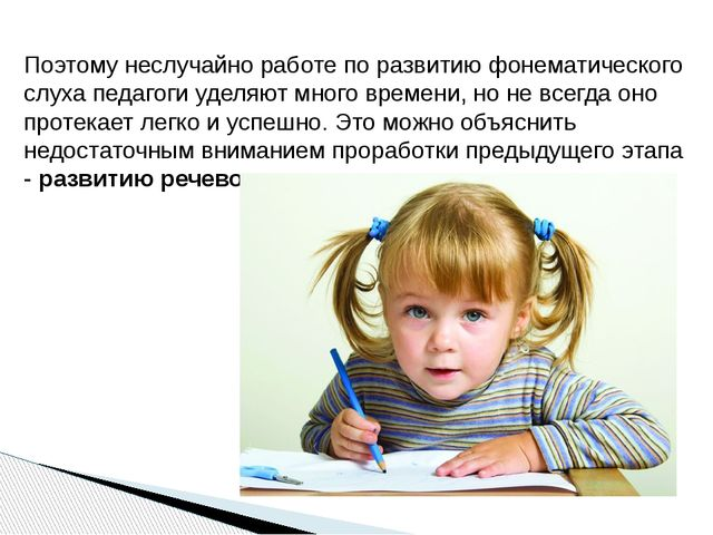Поэтому неслучайно работе по развитию фонематического слуха педагоги уделяют...