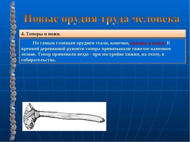 4. Топоры и ножи. Но самым главным орудием стали, конечно, топоры и ножи. К к...