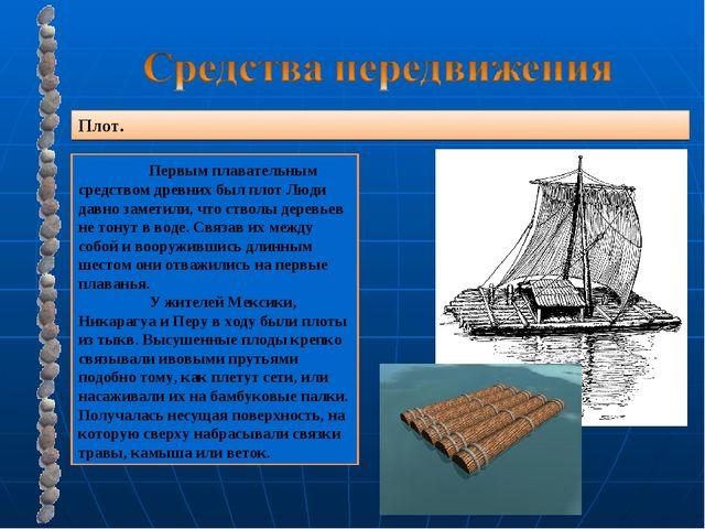 Плот. Первым плавательным средством древних был плот Люди давно заметили, чт...