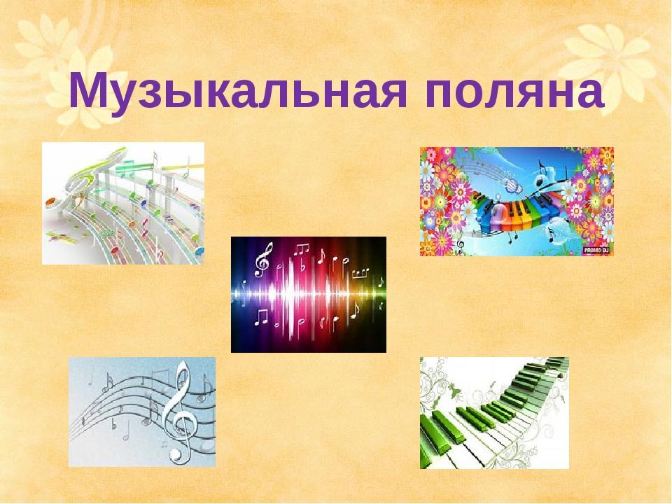 Музыкальная поляна