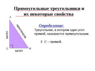 Прямоугольные треугольники и их некоторые свойства Определение: Треугольник,