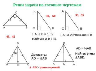 Реши задачи по готовым чертежам А В С Найти А и В. А С С В А : В = 1 : 2