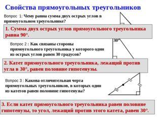 Вопрос 1: Чему равна сумма двух острых углов в прямоугольном треугольнике? Во