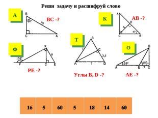 Реши задачу и расшифруй слово А ВС -? К АВ -? О Т Ф РЕ -? Углы B, D -? АЕ -?