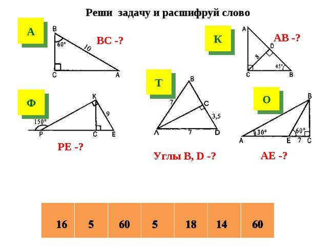 Реши задачу и расшифруй слово А ВС -? К АВ -? О Т Ф РЕ -? Углы B, D -? АЕ -?...