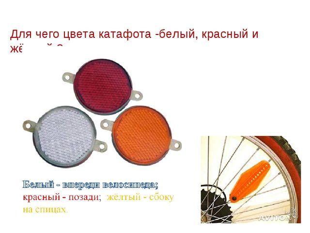 Для чего цвета катафота -белый, красный и жёлтый ?