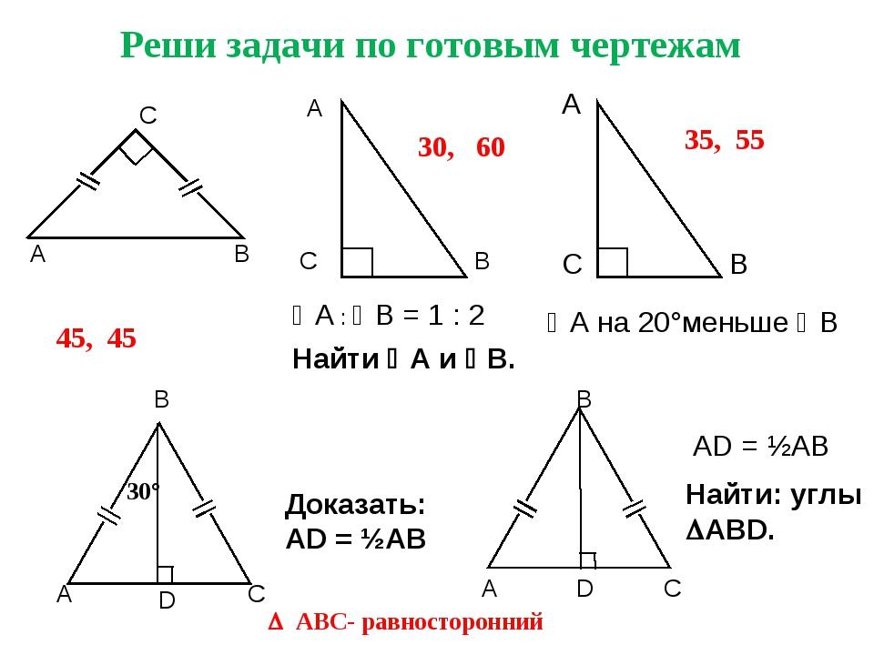 Реши задачи по готовым чертежам А В С Найти А и В. А С С В А : В = 1 : 2...