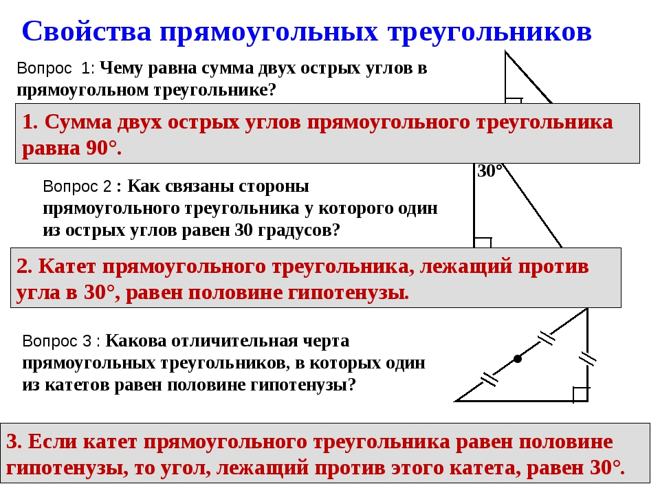 Вопрос 1: Чему равна сумма двух острых углов в прямоугольном треугольнике? Во...