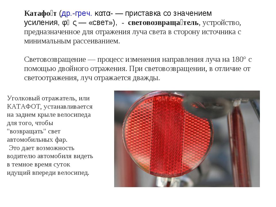 Катафо́т(др.-греч.κατα-— приставка со значением усиления,φῶς— «свет»),...