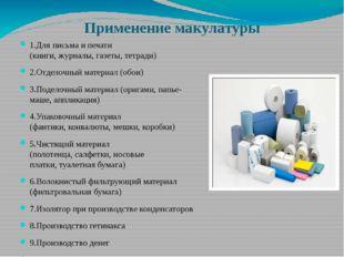 Применение макулатуры 1.Для письма и печати (книги,журналы,газеты,тетради)