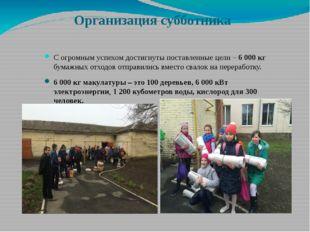 Организация субботника С огромным успехом достигнуты поставленные цели – 600