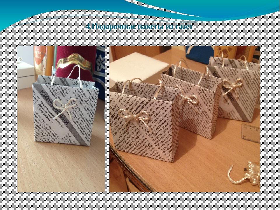 4.Подарочные пакеты из газет