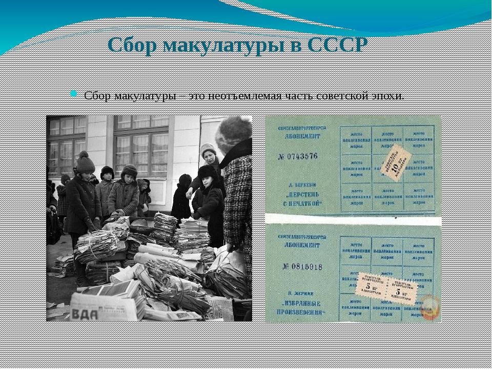 Сбор макулатуры в СССР Сбор макулатуры – это неотъемлемая часть советской эпо...