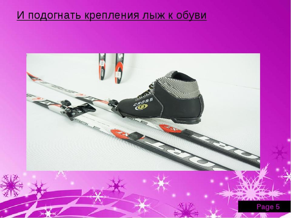 И подогнать крепления лыж к обуви Powerpoint Templates Page *