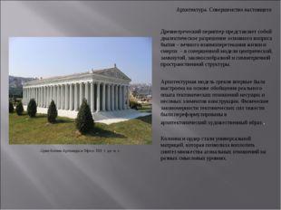 Архитектура. Совершенство настоящего Древнегреческий периптер представляет со