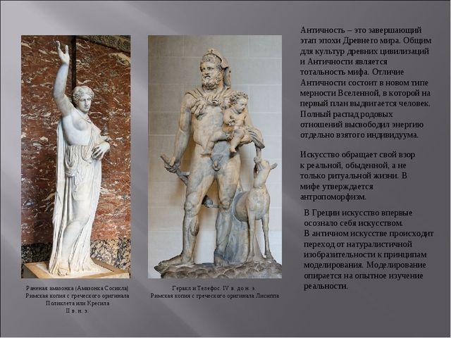 Античность – это завершающий этап эпохи Древнего мира. Общим для культур древ...