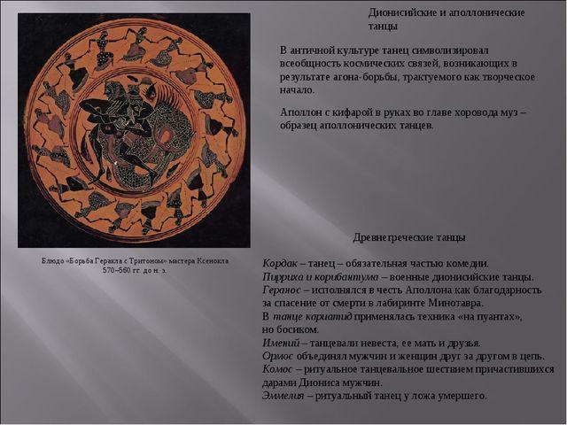 Дионисийские и аполлонические танцы В античной культуре танец символизировал...