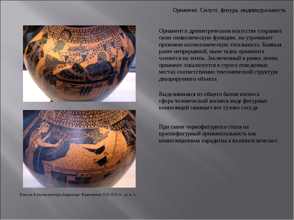 Орнамент. Силуэт, фигура, индивидуальность Орнамент в древнегреческом искусст...