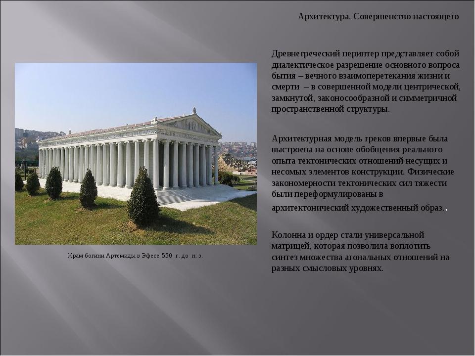 Архитектура. Совершенство настоящего Древнегреческий периптер представляет со...