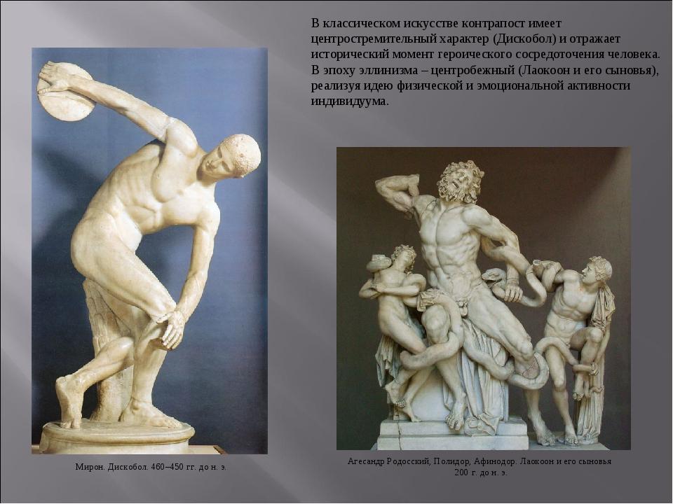 Мирон. Дискобол. 460–450 гг. до н. э. В классическом искусстве контрапост име...