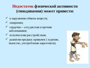 Недостаток физической активности (гиподинамия) может привести: к нарушению об