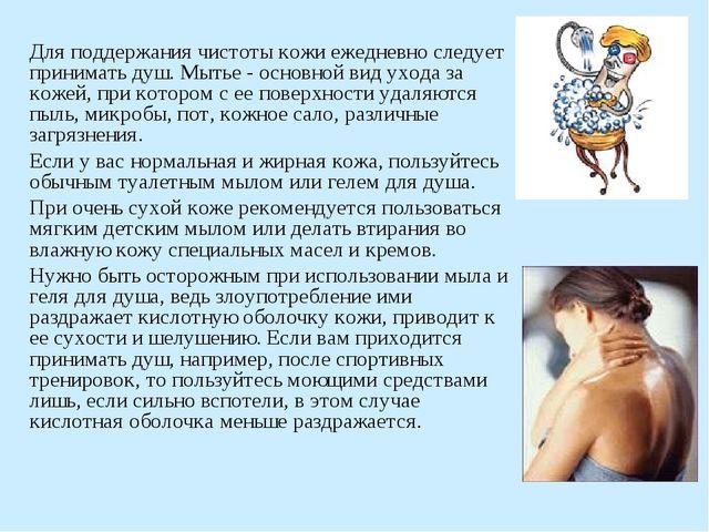 Для поддержания чистоты кожи ежедневно следует принимать душ. Мытье - основн...