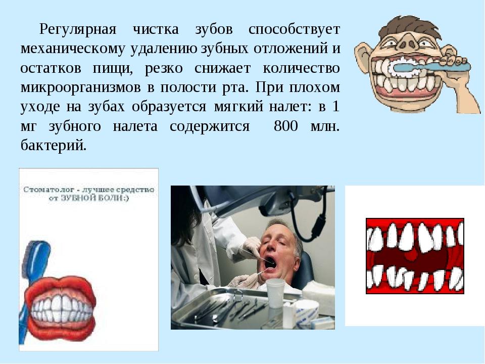 Регулярная чистка зубов способствует механическому удалению зубных отложений...