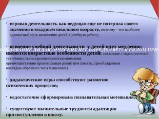 ИСПОЛЬЗОВАНИЕ ДИДАКТИЧЕСКИХ ИГР ОПРЕДЕЛЯЕТСЯ РЯДОМ ПРИЧИН: игровая деятельно