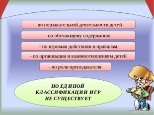 ДИДАКТИЧЕСКИЕ ИГРЫ РАЗЛИЧАЮТСЯ: - по познавательной деятельности детей - по