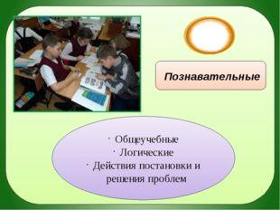 УУД Познавательные Общеучебные Логические Действия постановки и решения проб