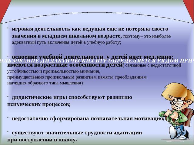 ИСПОЛЬЗОВАНИЕ ДИДАКТИЧЕСКИХ ИГР ОПРЕДЕЛЯЕТСЯ РЯДОМ ПРИЧИН: игровая деятельно...