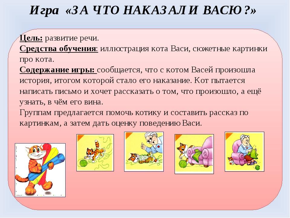 Цель: развитие речи. Средства обучения: иллюстрация кота Васи, сюжетные карт...